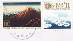 """Почтовая марка Японии """"Филаниппон 2011"""" на почтовой открытке"""