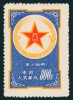 Синяя военная почтовая марка Китая 1953 г.