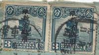 Почтовые марки Китая с джонкой и надпечаткой на конверте