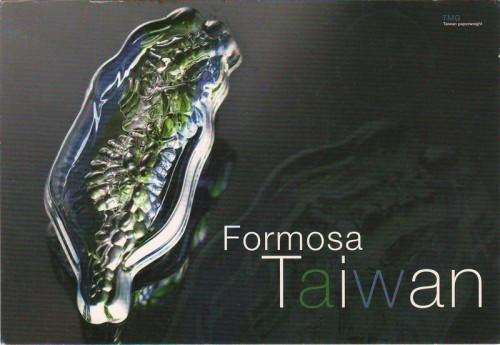 """Посткроссинг: почтовая открытка из Тайваня """"Остров из стекла"""""""