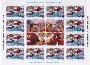 Марочный лист России, посвященный хоккею