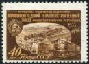 """Невыпущенная почтовая марка СССР 1958 г. """"Ворошиловград"""""""