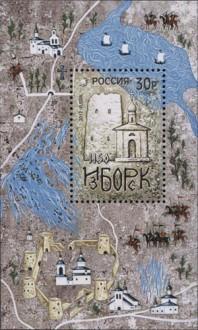 """Почтовый блок России """"Изборск"""""""