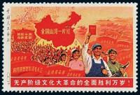 """Дорогая почтовая марка Китая """"Вся страна - красная"""""""
