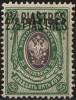 Почтовая марка Российской империи с надпечаткой