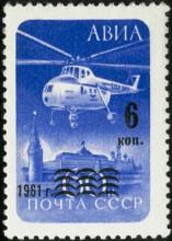 Почтовая марка СССР с надпечаткой
