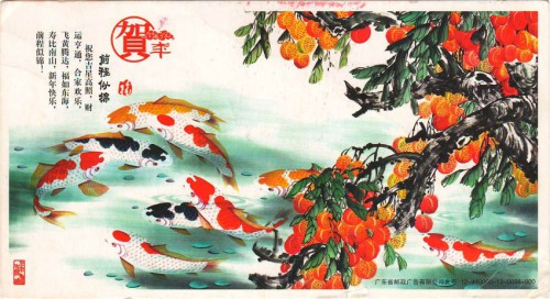 """Посткроссинг: почтовая открытка Китая """"Рыбы"""""""