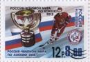 Почтовая марка России 2012 года, посвященная хоккею