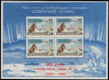 Почтовый блок СССР с надпечаткой