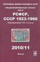 Специализированный каталог почтовых марок Соловьева