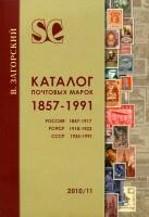 Каталог почтовых марок Загорского