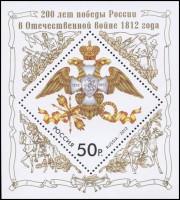 """Почтовая марка России """"200 лет победы в Отечественной войне 1812 года"""""""