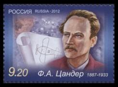 """Почтовая марка России """"125 лет Цандеру"""""""