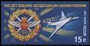 Почтовая марка России 100 лет ВВС