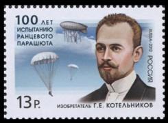 """Почтовая марка России """"100 испытанию парашюта"""""""
