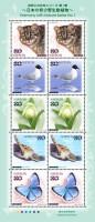 Фауна на почтовых марках Японии 2011 года