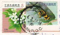 """Почтовые марки Тайваня """"Флора и фауна"""" на открытке"""