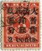 Почтовая марка Китая 1897 года с двойной надпечаткой