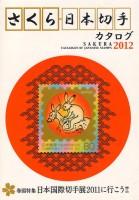 """Каталог почтовых марок Японии """"Сакура"""""""