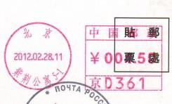Штамп на почтовой открытке Китая