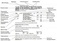 Пояснения к почтовому каталогу Михель
