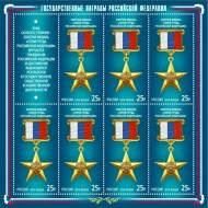 марка Герой труда России