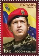 марка России Уго Чавес