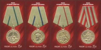 серия медали за оборону