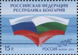 совместный выпуск с Болгарией