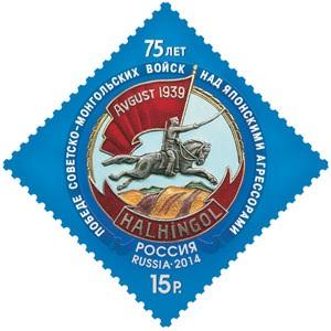 марка Халхингол