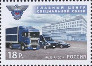 марка России спецсвязь