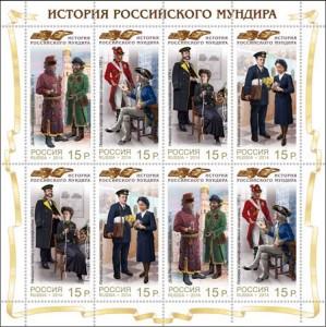 марки России мундиры