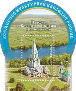 почтовый блок Церковь Вознесения