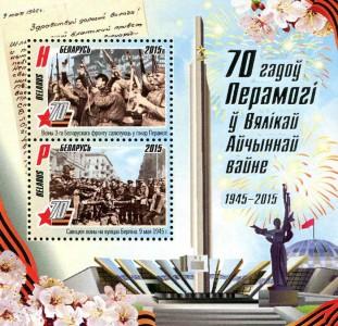Блок Беларуси - День Победы