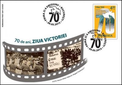 КПД Румынии - 70 лет