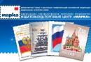 ИТЦ Марка: план выпуска почтовых марок России на 2013 год