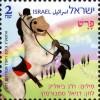 Израиль лошадка