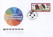 """КПД """"Герои отечественных мультфильмов"""""""