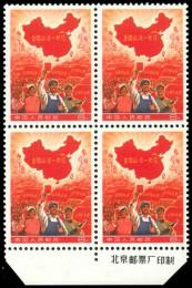 """Квартблок Китая """"Вся страна красная"""""""