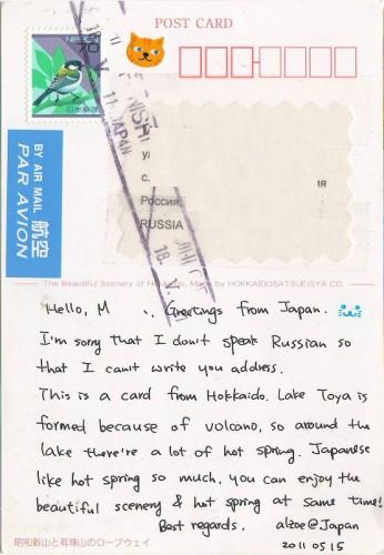 Стандарт Японии на почтовой открытке