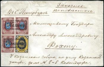 Почтовый конверт русской почты в Китае