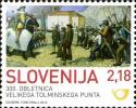 Словения рыцари