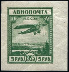 Невыпущенная авиа - почтовая марка СССР 1923 года