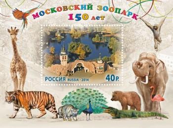 блок 150 лет зоопарку
