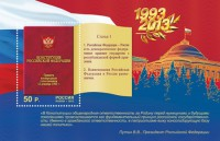 блок 20 лет Конституции