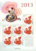 Год Змеи на почтовых марках Китая