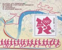 """Почтовый блок России """"Олимпиада в Лондоне"""" с надпечаткой"""