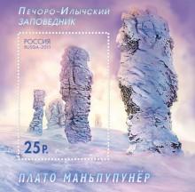 Почтовый блок России - Заповедник