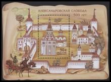почтовый блок Александровская слобода