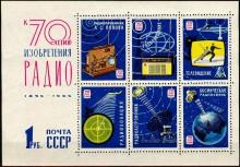 Почтовый блок СССР «70 лет изобретения радио»